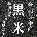 【予約販売】【まとめ買い】令和3年産 黒米 秋田県/山梨県産 30kg
