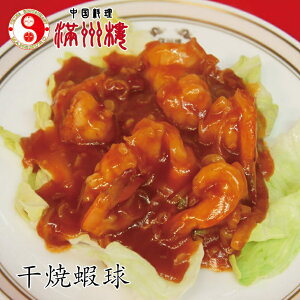 満州楼のエビチリ 旨辛 エビチリソース 大きい えびちり 簡単調理 湯煎8分 250g 真空パック 中華料理 中国料理 ボリューム満点! お取り寄せグルメ