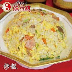 満州楼の炒飯 レンジで5分 300g 中華料理 チャーハン 簡単調理 ふわっふわっチャーハン 大人気 炒飯 中国料理 お取り寄せグルメ