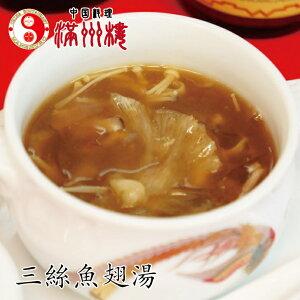 満州楼のフカヒレスープ コラーゲンたっぷり! フカヒレたっぷり! 350g 湯煎10分 簡単調理 真空パック 中華料理 中国料理 お取り寄せグルメ