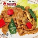 満州楼の豚焼肉 豚丼 焼き肉丼 豚肉炒め 肉炒め お肉たっぷり 柔らか〜い豚肉 簡単調理 湯煎8分 250g 真空…