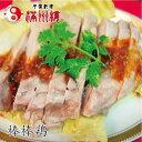 満州楼の棒棒鶏 蒸し鶏 やわらか〜い 焙煎胡麻 簡単調理 250g 中華料理 真空パック 中国料理 お取り寄せグルメ