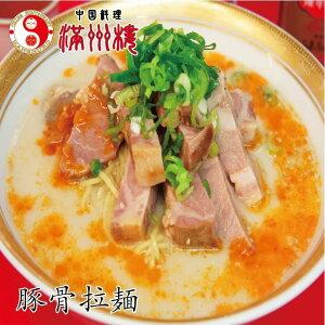 満州楼の豚骨ラーメン 叉焼麺 チャーシュー 焼き豚 チャーシューメン 湯煎 簡単調理 拉麺 ラーメン 中華料理 お取り寄せグルメ