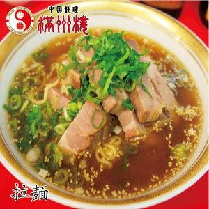 満州楼のラーメン 醤油ラーメン 叉焼麺 チャーシュー 焼き豚 チャーシューメン 湯煎 簡単調理 拉麺 ラーメン 中華料理 お取り寄せグルメ