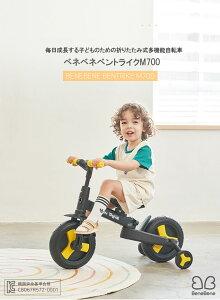三輪車 折りたたみ 多機能 自転車 折り畳み 乗り物 おもちゃ キッズ 乗りもの 子供 手押し三輪車 子供用 幼児三輪車 軽量 持ち運び おすすめ 自転車 ベントライクM700 BeneBene 送料無料BeneBene 三
