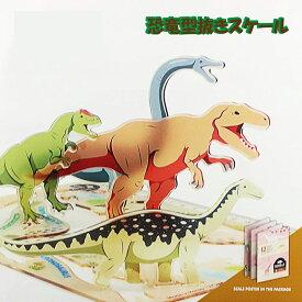 恐竜 テンプレート 定規 ティラノサウルス キッズ きょうりゅう 文房具 雑貨 スケール 可愛い おもしろ中学生 かわいい 小学生 かわいい おしゃれ メートル