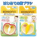 エジソン 歯ブラシ りんご 子供 やわらかめ エジソンママ 歯ブラシセット おしゃれ こども ハブラシ 子供用 送料無料 …