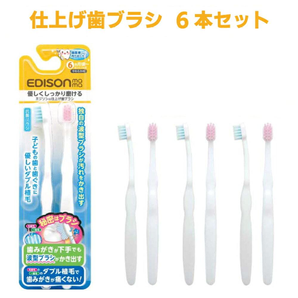 18f8173c0b4c09 エジソン 歯ブラシセット 子供 エジソンママ 歯ブラシ 子供用 まとめ買い...(1,360円)を『茨城県』のお客様よりご注文をいただきました!