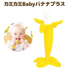 【P5倍 10/18 9:59】エジソン 歯がため 新 バナナ エジソンママ 歯固め おしゃれ はがため かわいい ベビー ベビー用品 インスタ映え グッズ 女の子 男の子 赤ちゃん おもちゃ 0歳 生後3ヶ月 3ヶ月 送料無料