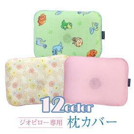 【ジオピロー専用】 枕カバー おしゃれ 子供 北欧 おしゃれ 洗える かわいい 送料無料