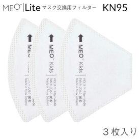 MEOマスクLite マスク フィルター 布マスク フィルター交換 フィルターマスク 在庫あり 送料無料 子供 ますく 子供用 フィルター 布 花粉マスク 花粉対策 花粉症 花粉 おすすめ pm2.5対応マスク pm2.5 立体 対策マスク