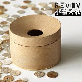 Revov-レヴォ- 小銭入れ 小物入れ ふた付き 木製 トレイ 卓上 インテリア メンズ レディース 可愛い かわいい コインケース おしゃれ 大きく開く 小物 小物収納 小物ケース トレー 小物収納ボックス デスク周り 整理 貯金箱