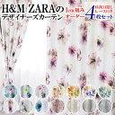 遮光カーテン 4枚セット 北欧 おしゃれ H&M ZARAのデザイナーズ【幅・丈ぴったり1cm単位のオーダーカーテン】カーテン…
