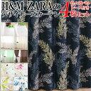 【満天カーテンの3番人気!】【H&M ZARAのデザイナーズ 水彩 花柄 遮光カーテン 4枚セット】【選べるおしゃれミラー…