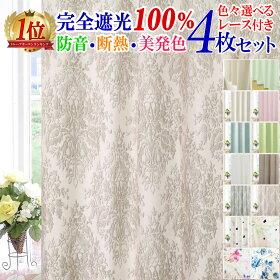 1級遮光カーテン、防音カーテン、断熱カーテン、オーダーカーテン、防寒、遮光、防音、セット