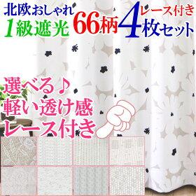 遮光カーテン、セット、1級遮光カーテン、断熱カーテン、カーテン、