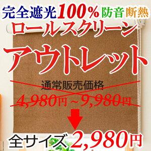 【満天カーテン】 アウトレッ...