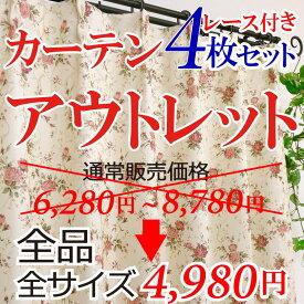 【満天カーテン】カーテン アウトレット 遮光 1級 北欧 おしゃれ 完全遮光100% 防音 遮熱 アウトレット カーテン 【廃盤商品のためアウトレット販売です、汚れ不良等はありませんのでご安心ください。】