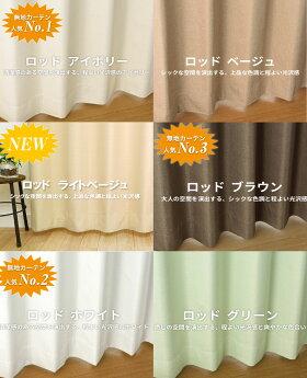 完全遮光カーテン、遮光、オーダーカーテン、断熱、防音、セット