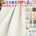 【満天カーテンの1番人気!】 遮光カーテン レースカーテン カー...