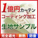 1億円 カーテン生地サンプル注文画面