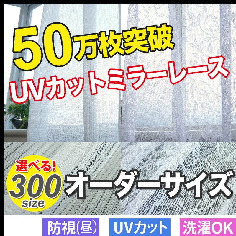 レースカーテン ミラー オーダー 2枚セット 安くておしゃれ オーダーカーテン UVカット ミラーレースカーテン 幅・丈ぴったりサイズにお仕立て♪1窓(レースカーテン2枚)揃えて1,900円から!【od】