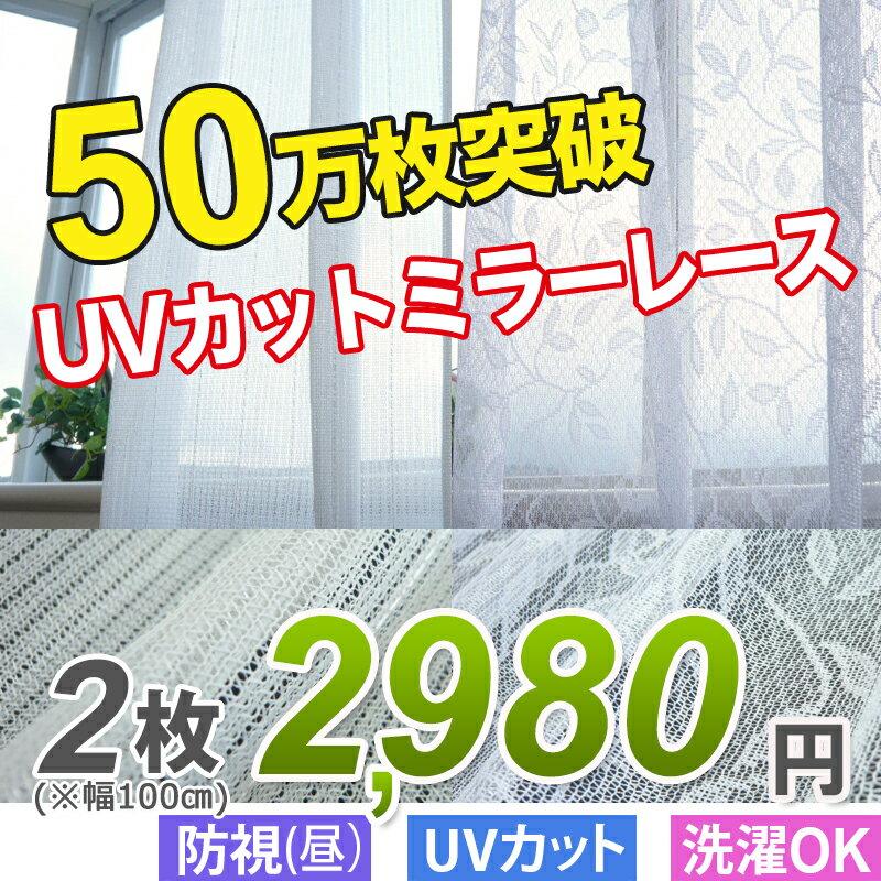 レースカーテン ミラーレース 2枚セット 安くておしゃれ レースカーテン サイズ 幅100cm×丈58〜228cm UVカット ミラーレースカーテン