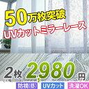 【36サイズ】50万枚超販売のミラーカーテン「パワーレース」幅100cm2枚組2,980円♪【幅125cm.150cmはカーテン1枚販売で2,900円】【1cm...