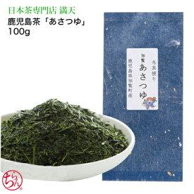鹿児島茶「あさつゆ」100g 品種茶 かごしま茶 日本茶 緑茶 茶葉 新茶 2020年度産 japantea 父の日 SSS