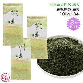 鹿児島茶「満天」3本セット100g×3 メール便送料無料 鹿児島茶 かごしま茶 日本茶 緑茶 茶葉 新茶 2020年度産 japantea