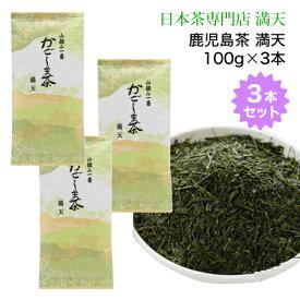 鹿児島茶「満天」3本セット100g×3 メール便送料無料 鹿児島茶 かごしま茶 日本茶 緑茶 茶葉 japantea