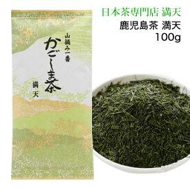 鹿児島茶 満天100g 鹿児島茶 かごしま茶 日本茶 緑茶 茶葉 japantea メール便送料無料