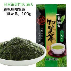 鹿児島知覧茶「ほたる」100g 鹿児島茶 かごしま茶 ちらん茶 日本茶 緑茶 茶葉 japantea chiran