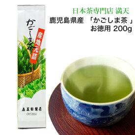 お徳用かごしま茶 200g かごしま茶 鹿児島茶 鹿児島県産
