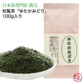 知覧茶 ゆたかみどり 100g 鹿児島茶 品種茶 かごしま茶 ちらん茶 日本茶 緑茶 茶葉 新茶 2020年度産 japantea chiran 父の日