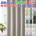 カーテン 2枚セット 遮光 1級 北欧 おしゃれ 麻調 花柄 ボタニカル レースカーテン ミラー uvカット 形態安定加工済み…