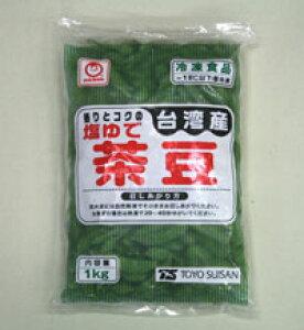 東洋水産 塩ゆで茶豆 1kg