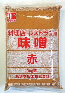 ハナマルキ 料理店の赤みそ(信州みそ)1kg