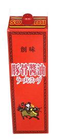 創味食品 豚骨醤油ラーメンスープ 1.8L