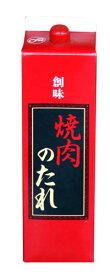 創味食品 焼肉のたれ2.2KG×6本入りケース【送料割引除外品】【1ケースまで1個口】