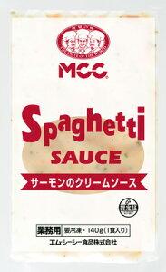 MCC スパゲティソースサーモンのクリームソース 140g【5個セット】