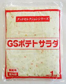 ケンコー グッドセレクションポテトサラダ 1kg×6袋入りケース【送料割引除外品】【2ケースまで1個口】