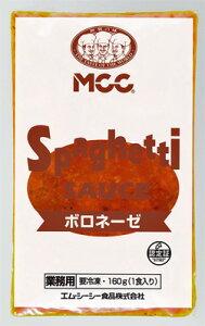 MCC スパゲティソース ボロネーゼ 160g【5個セット】