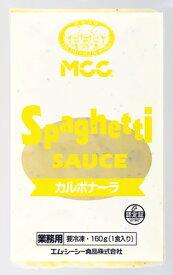 MCC スパゲティソース カルボナーラ 160g【5個セット】