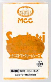 MCC スパゲティソースカニのトマトクリーム 160g【5個セット】
