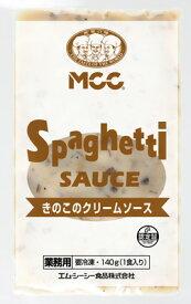 MCC スパゲティソースきのこのクリームソース 140g【5個セット】