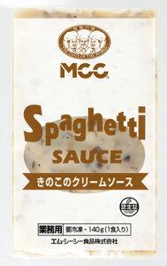 MCC スパゲティソースきのこのクリームソース 140g