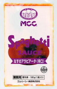 MCC スパゲティソースなすのアラビアータ 160g×30個入りケース