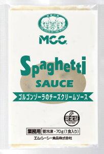 MCC スパゲティソースゴルゴンゾーラのチーズクリームソース 70g×30個入りケース