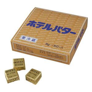 【新商品】マリンフードホテルバター8g×50個入り<冷蔵品>【ポイント2倍】